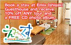 Emix Ishigaki  Guesthouse